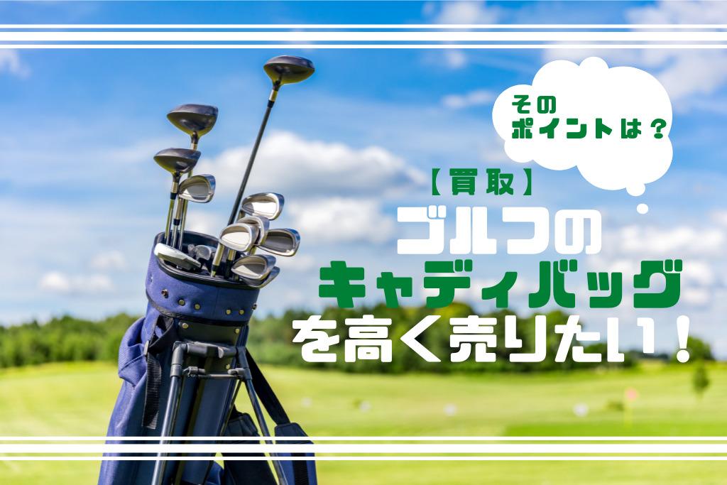 ゴルフのキャディバッグを高く売る!その買取ポイントは?