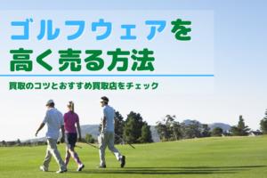 ゴルフウェアを高く売る方法?買取のコツとおすすめ買取店をチェック