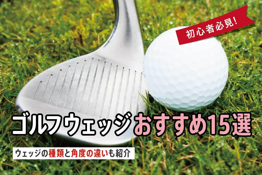 ゴルフウェッジおすすめ15選│ウェッジの種類と角度の違いも紹介【初心者必見】