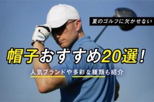 夏のゴルフに欠かせない帽子おすすめ20選!人気ブランドや多彩な種類も紹介