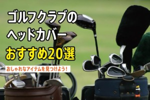 ゴルフクラブのヘッドカバーおすすめ20選!おしゃれなアイテムを見つけよう!