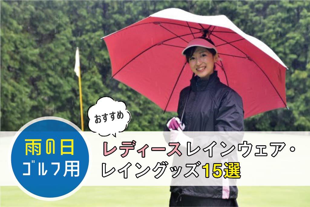 雨の日ゴルフ用おすすめレディースレインウェア・レイングッズ15選