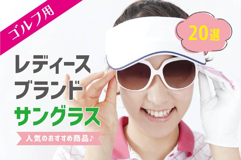 ゴルフ用レディースブランドサングラス20選【人気のおすすめ商品】