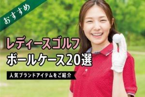 おすすめレディースゴルフボールケース20選│人気ブランドアイテムをご紹介
