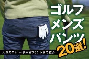 ゴルフメンズパンツおすすめ20選|人気のストレッチからブランドまで紹介