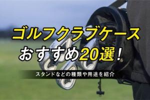 ゴルフクラブケースおすすめ20選|スタンドなどの種類や用途を紹介