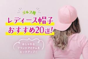 ゴルフ用レディース帽子おすすめ20選│おしゃれなブランドアイテムをピックアップ!