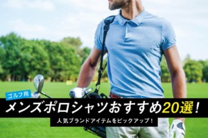 ゴルフ用メンズポロシャツおすすめ20選│人気ブランドアイテムをピックアップ!