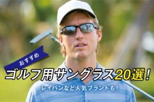 おすすめゴルフ用サングラス20選【メンズ】【レイバンなど人気ブランドも!】