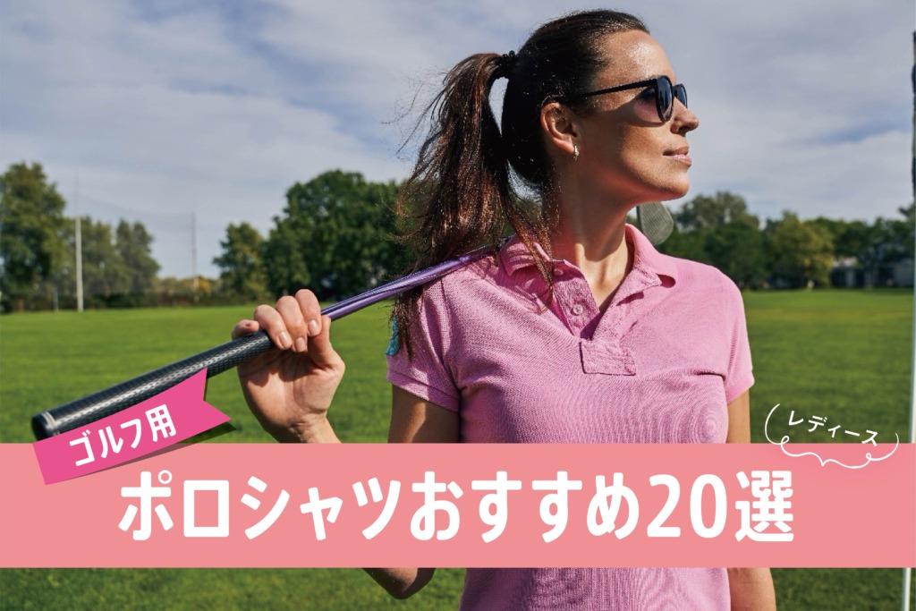 ゴルフ用レディースポロシャツおすすめ20選|選ぶポイントを紹介