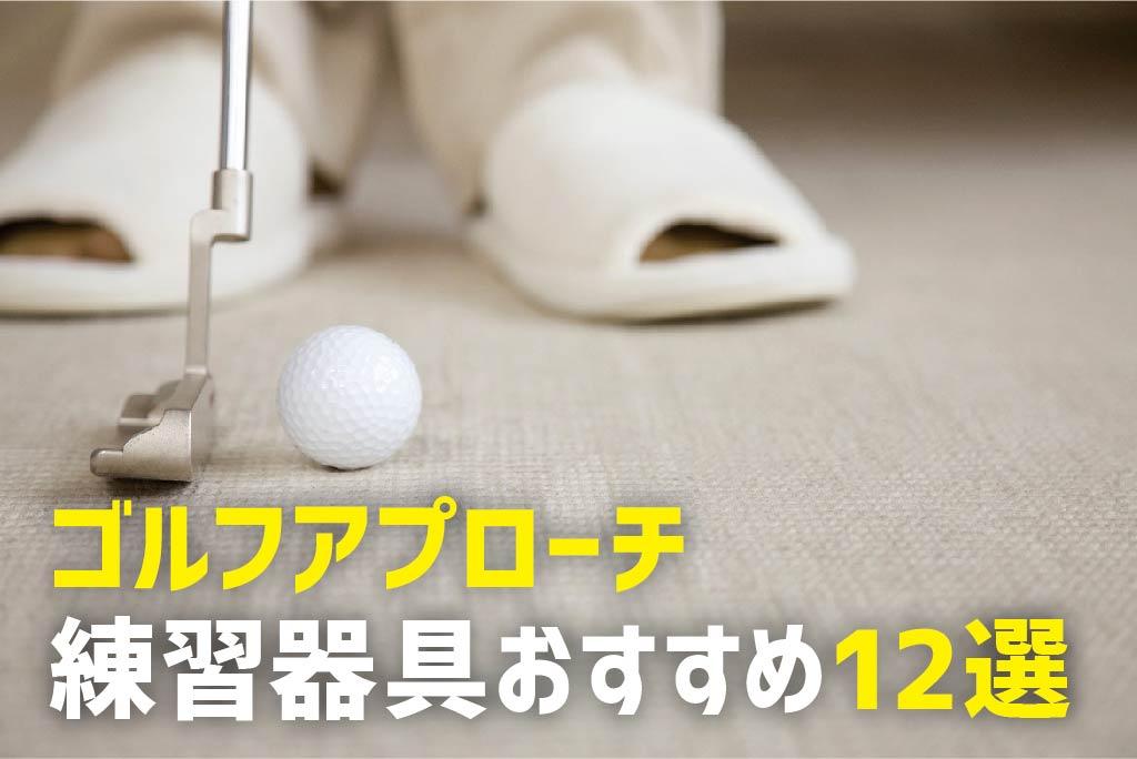 ゴルフアプローチ練習器具【家でも練習できる】おすすめ12選
