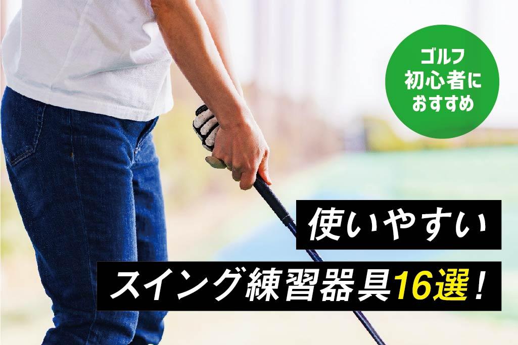 ゴルフ初心者におすすめ!使いやすいスイング練習器具16選