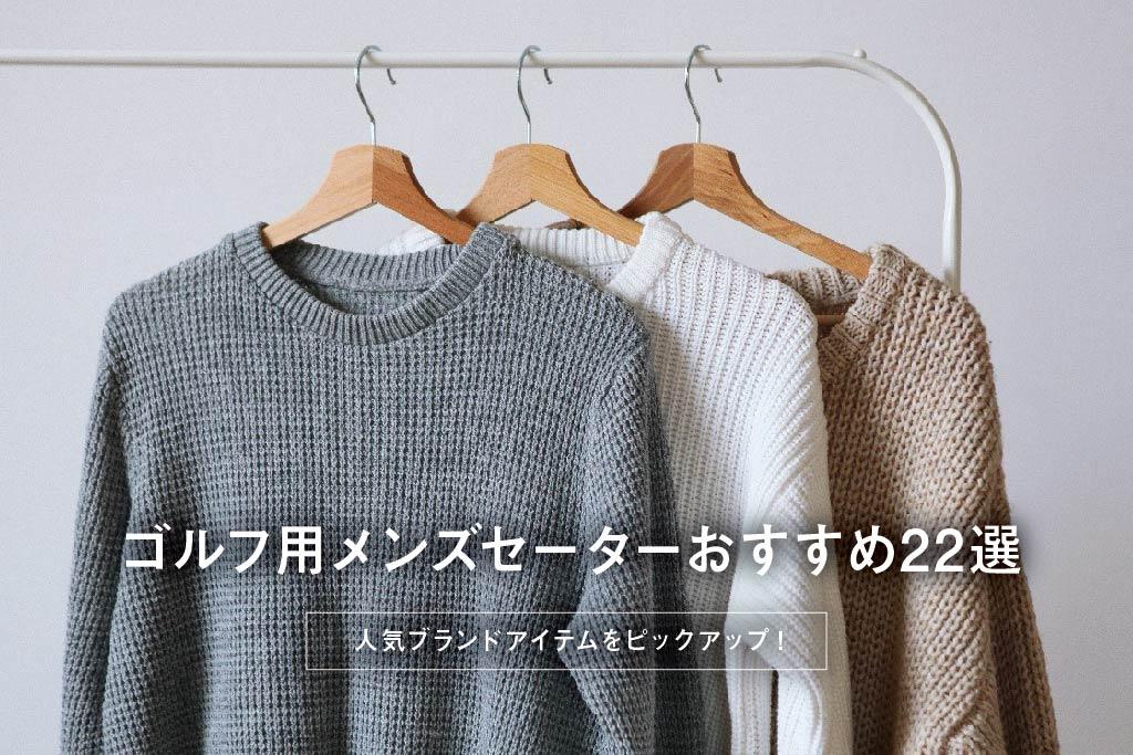 ゴルフ用メンズセーターおすすめ22選│人気ブランドアイテムをピックアップ!