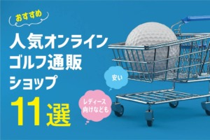 おすすめ人気オンラインゴルフ通販ショップ11選【安い】【レディース向けなども】