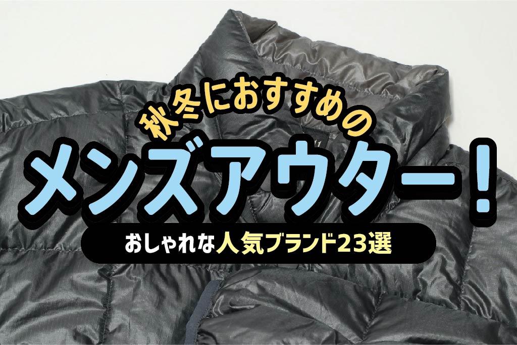 秋冬におすすめのメンズアウター!おしゃれな人気ブランド23選