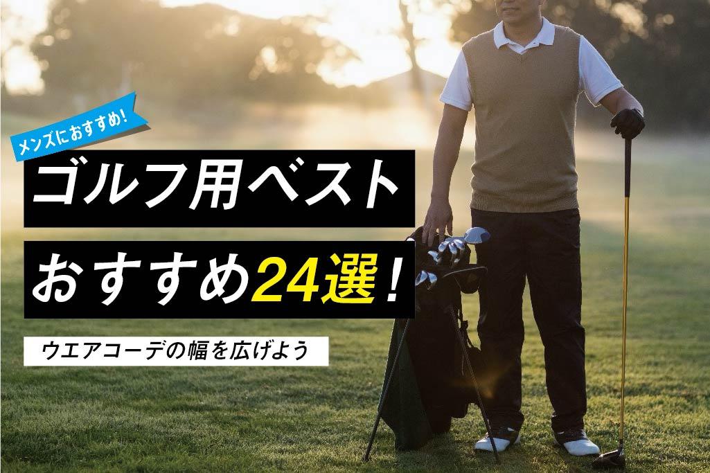 メンズにおすすめ!ゴルフ用ベスト24選|ウエアコーデの幅を広げよう